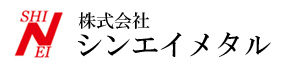 非鉄金属買取の株式会社シンエイメタル